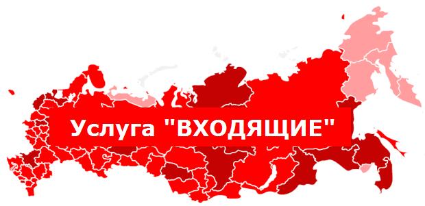 МТС в поездках по России. Услуга Входящие