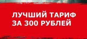 89 лучший тариф мтс за 300 300x134 - Как с телефона МТС перевести деньги на Мегафон