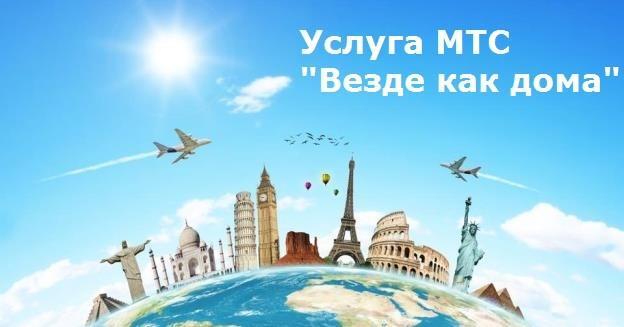 Роуминг МТС Россия Везде как дома. Как подключить