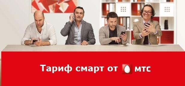 Тариф смарт мтс за 300 рублей