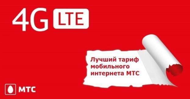 Тарифы на мобильный интернет МТС в 2017. Какой лучший