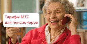 для пенсионеров 300x152 - Как самостоятельно подключить мобильный банк Сбербанка