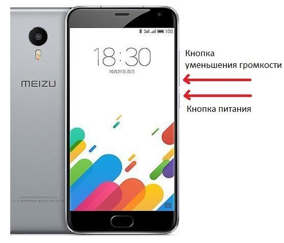 141 meizu screen 2 - Как сделать скриншот на смартфоне Meizu?