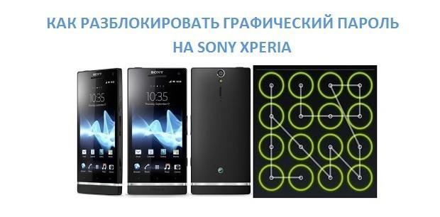 161.razblok password xperia - Что делать если забыл графический пароль на Sony Xperia?