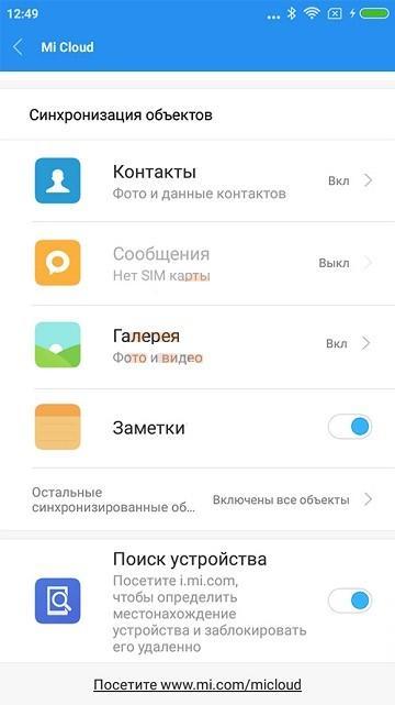 Как сделать бэкап (резервное копирование) на Xiaomi Redmi?