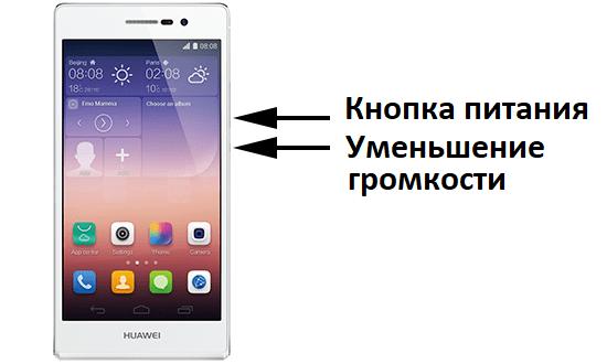 174 2 huawei screenshot - Как сделать скриншот экрана на смартфоне Huawei?