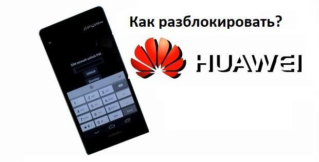 175 huawei unlock - 📲 Как разблокировать смартфон Huawei если забыли пароль?