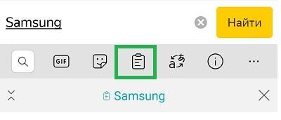 bufer samsung 1 - Где в телефоне Samsung находится буфер обмена?