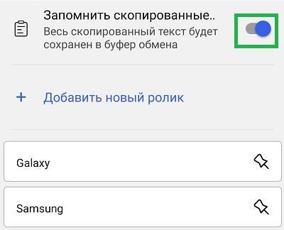 bufer samsung 2 - Где в телефоне Samsung находится буфер обмена?