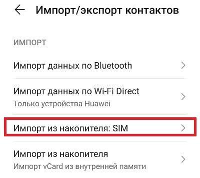 sams import cont2 - Как скопировать контакты с телефона Samsung на SIM-карту?