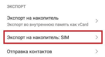 samsung to sim - Как скопировать контакты с телефона Samsung на SIM-карту?