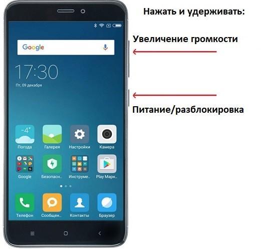 250 sbros xiaomi do zavodsk 3 - Как сделать сброс настроек Xiaomi Redmi 4x до заводских?