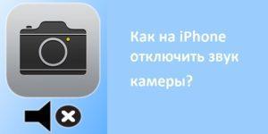 263 disable camera iphone 300x150 - Как выключить телефон Huawei?