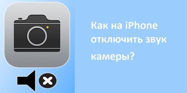 263 disable camera iphone - Как заряжать беспроводные наушники JBL?