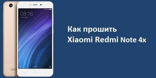 229 redmi 4x firmware global 2 - Как прошить Xiaomi Redmi Note 4x?