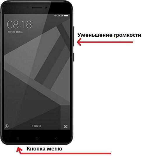 232 xiaomi screen 2 - Как сделать скриншот экрана на Xiaomi Redmi 4x?
