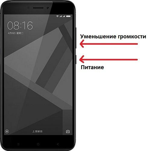 232 xiaomi screen - Как сделать скриншот экрана на Xiaomi Redmi 4x?