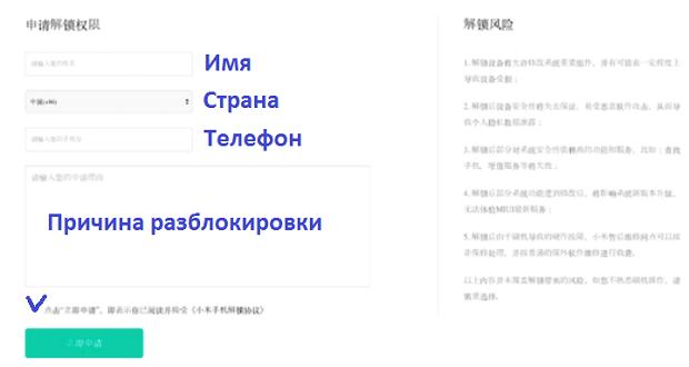 236 2 prichina razblokirov - Как разблокировать загрузчик телефона Xiaomi Redmi 4x?