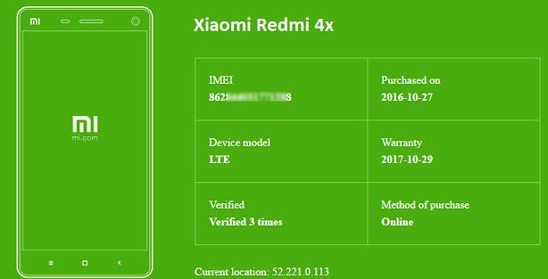 238 verify tool - Как отличить поддельный Xiaomi Redmi 4x и Note 4x?