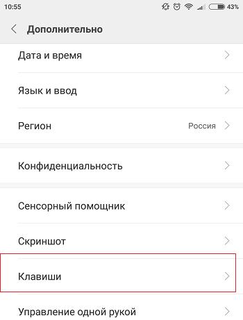 246 podsv - Как в Xiaomi Redmi 4x включить подсветку кнопок?