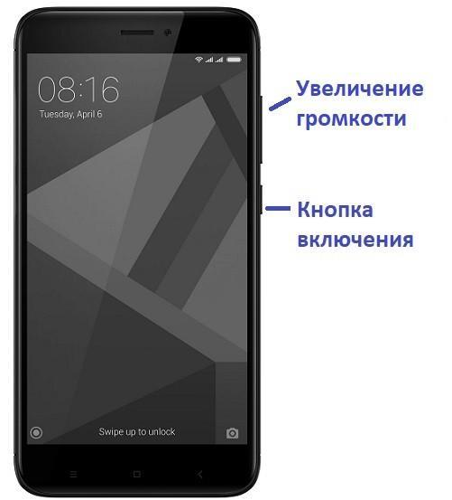 248 xiaomu redmi 4x hard reset 2 - Как войти в режим рекавери Xiaomi Redmi 4x и Note 4x?