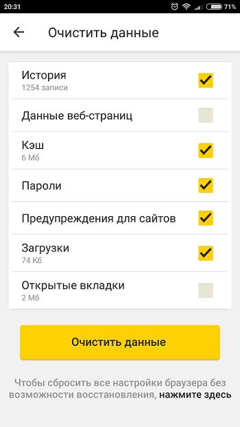 Как на iPhone очистить историю в Яндексе?
