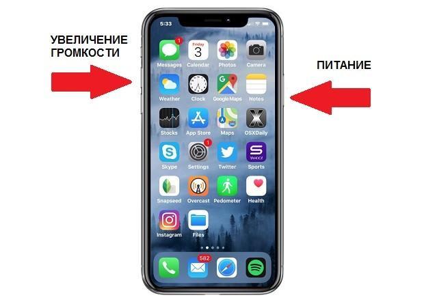 279 screenshot iphone x - Как сделать скриншот экрана на iPhone X (10)?