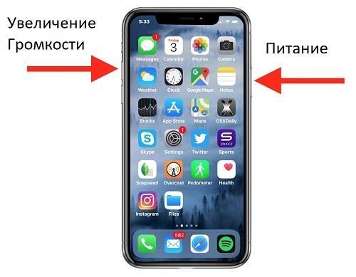 288 screen iphonex - Как сделать снимок экрана на iPhone X?