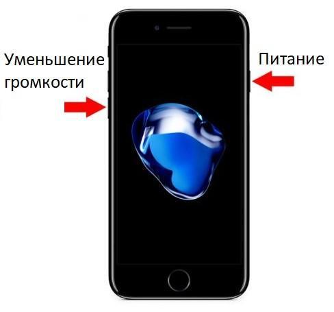 292 hard reset iphone 7 - Как сделать Hard Reset на iPhone?