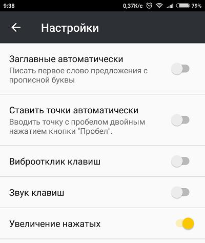 362 vibration 1 - Как отключить вибрацию на клавиатуре Android?