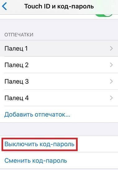 touchid iphone - Как убрать блокировку экрана на iPhone?