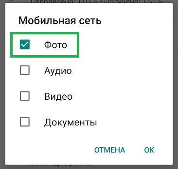 avto fot android 1 - Как в WhatsApp на Android отключить авто загрузку фото?