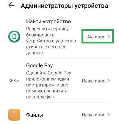 prava android 1 - Как на Android отключить права администратора?