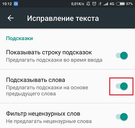 Как отключить режим т9 на Android?