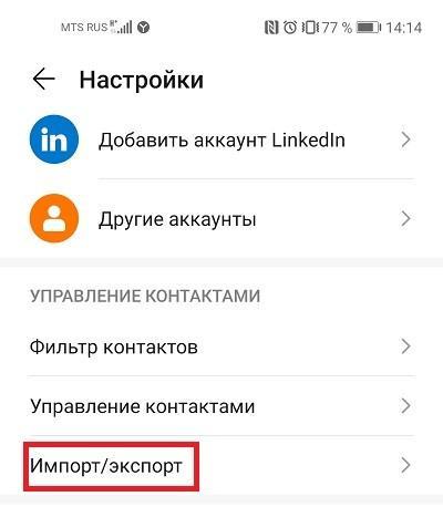 sams import cont1 - Как в Samsung перенести контакты с SIM на телефон