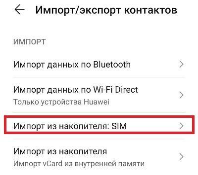 sams import cont2 - Как в Samsung перенести контакты с SIM на телефон
