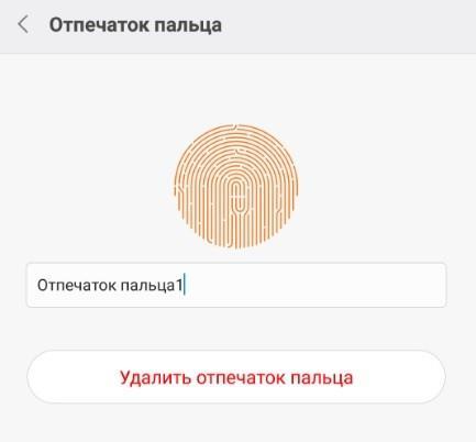 huawi otpechatok 1 - Как настроить сканер отпечатка пальца на Huawei?