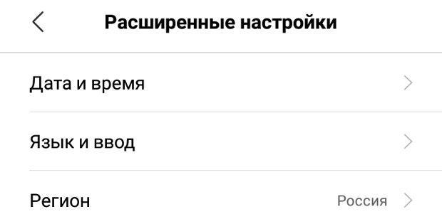 """настройка """"Язык и ввод"""" Xiaomi"""