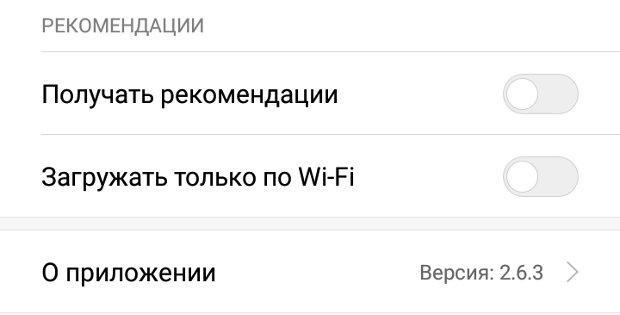 """дезактивация настройки """"Получать рекомендации"""" на Xiaomi"""