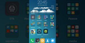 виджеты на экране Xiaomi Redmi