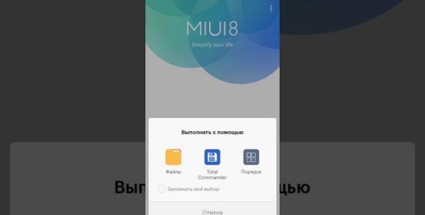 заставка miui8