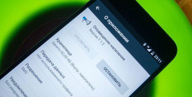 отключение оповещения на Xiaomi