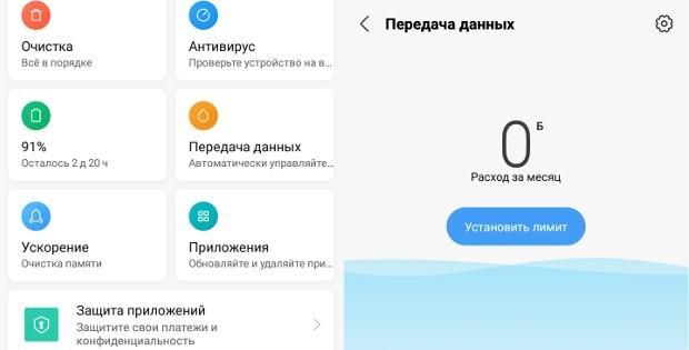 проверка лимита на интернет на Xiaomi