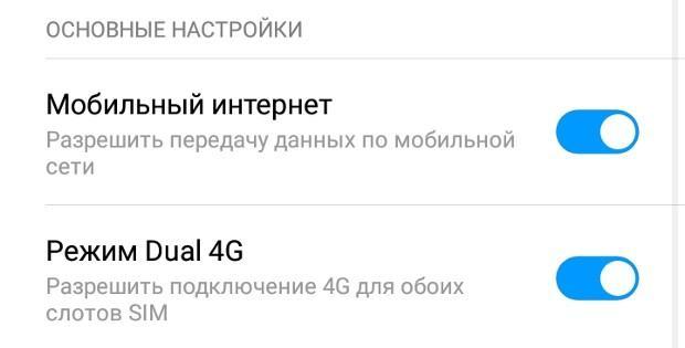 активация 4g на Xiaomi