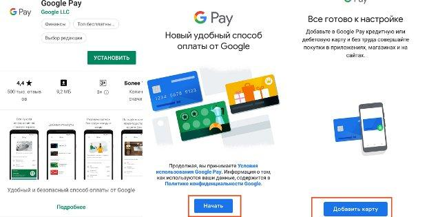 Настройка Google Pay на Xiaomi