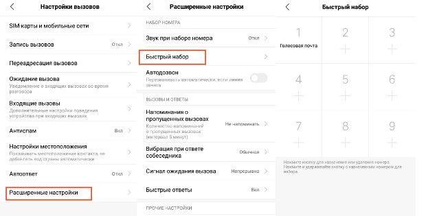 Настройка списка номеров быстрого набора на Xiaomi