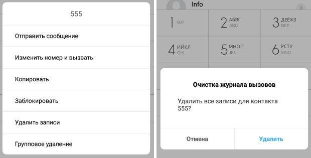 удаление вызовов определенного номера на Xiaomi Redmi