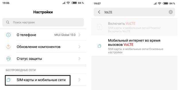 отключение VoLTE на Xiaomi