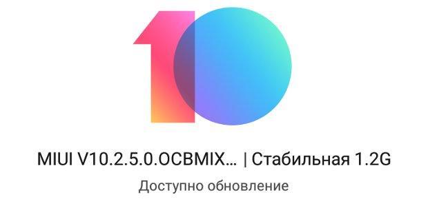 обновление MIUI 10