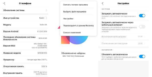 отключение обновления системы на Xiaomi Redmi